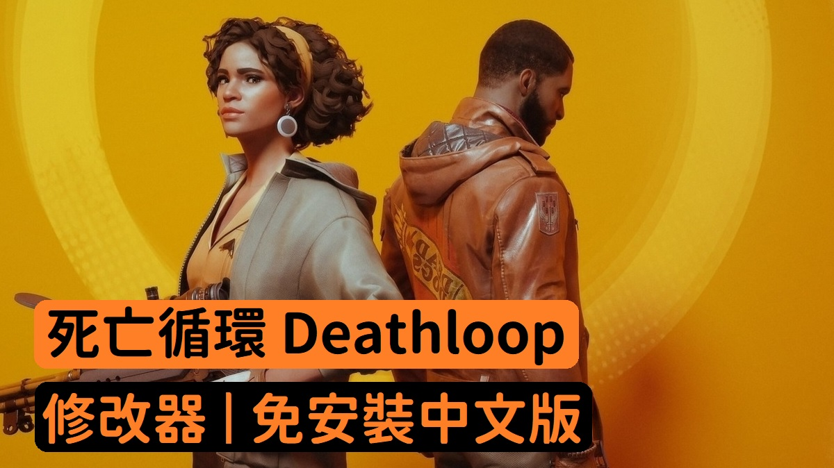 死亡循環 Deathloop 修改器 | 免安裝中文版