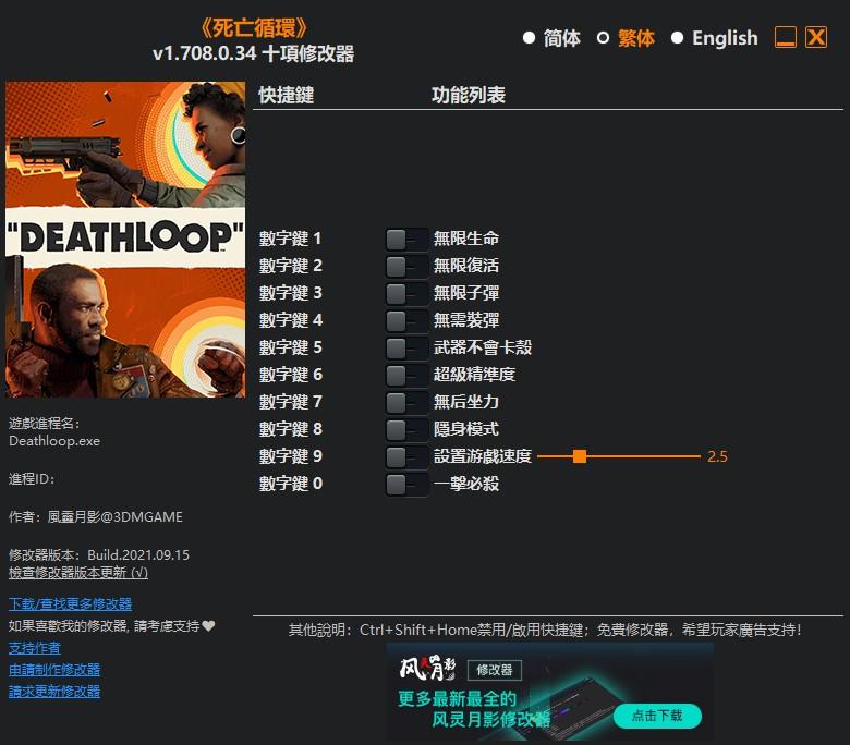 死亡循環 Deathloop 多功能修改器